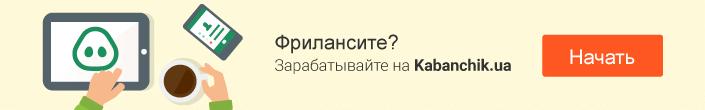Kabanchik.ua
