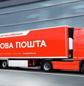 Новая почта Нова Пошта