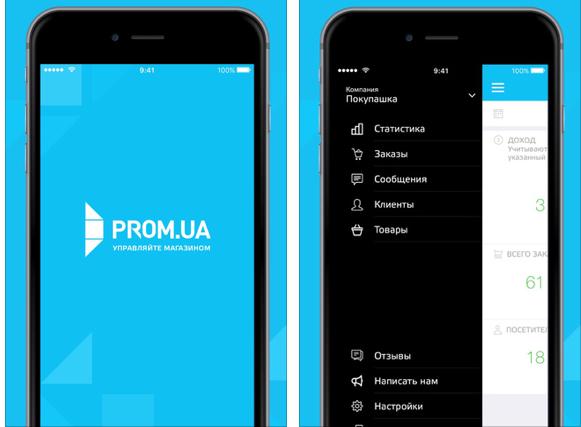 Мобильный кабинет Prom.ua