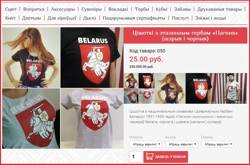 Беларусскость 5