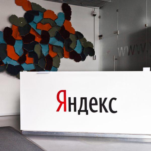 Яндекс.Маркет, Яндекс офис объявлений