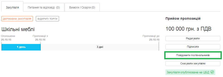 обновление функционала Zakupki.Prom.ua для заказчиков