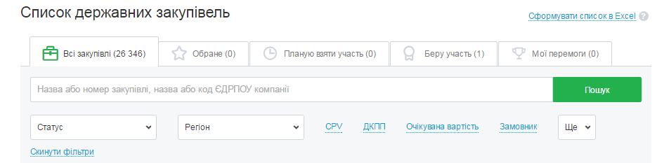Zakupki.Prom.ua обновили функционал для поставщиков