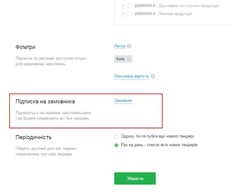 Zakupki.Prom.ua новый функционал для поставщиков