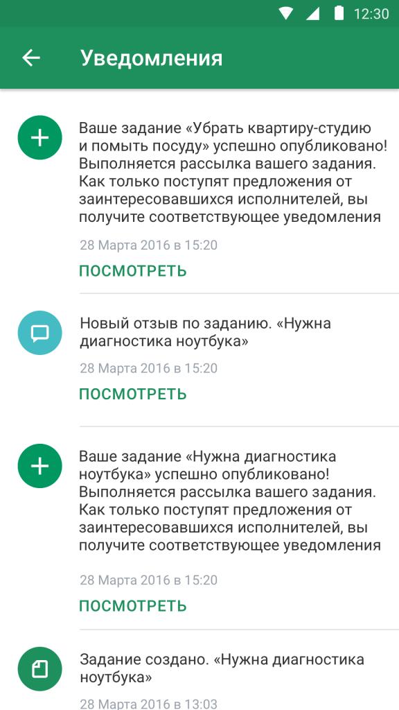 an_notification copy 2
