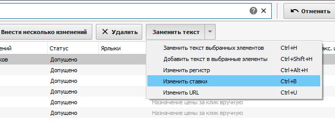 google adwords editor редактировать