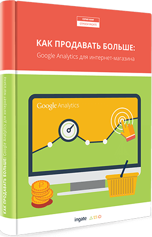 Как продавать больше: веб-аналитика для интернет-магазина