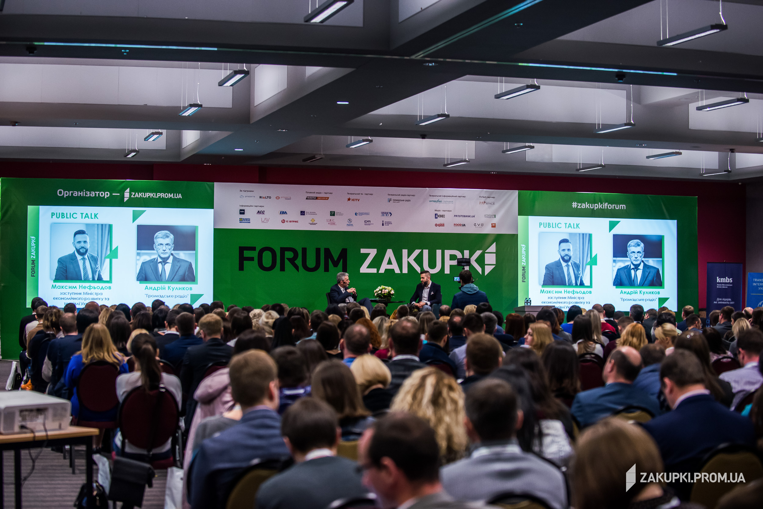 Zakupki Forum Public Talk фото