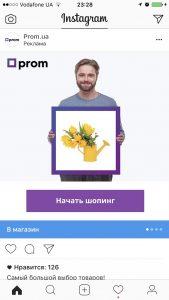 prom реклама онлайн