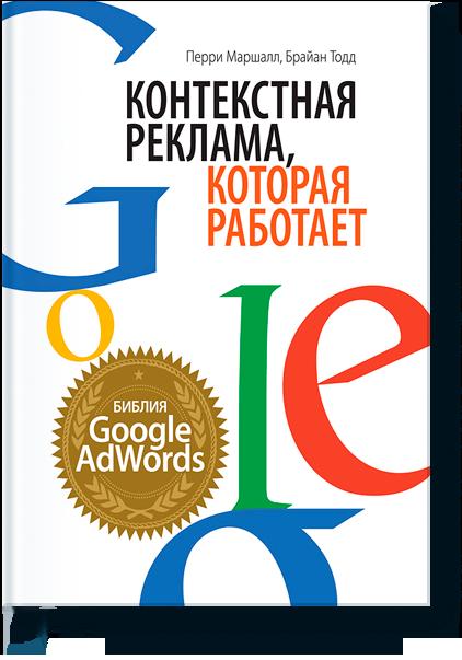 Брэд геддс google adwords погана реклама товару