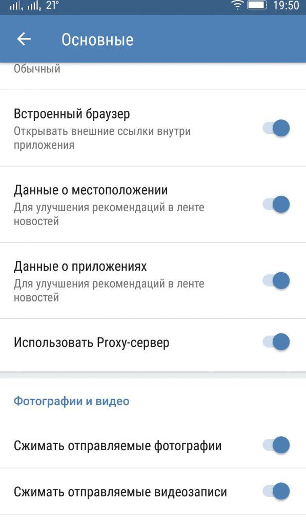 Во «ВКонтакте» для Android заработал встроенный прокси