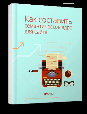 Бесплатная книга по контекстной рекламе