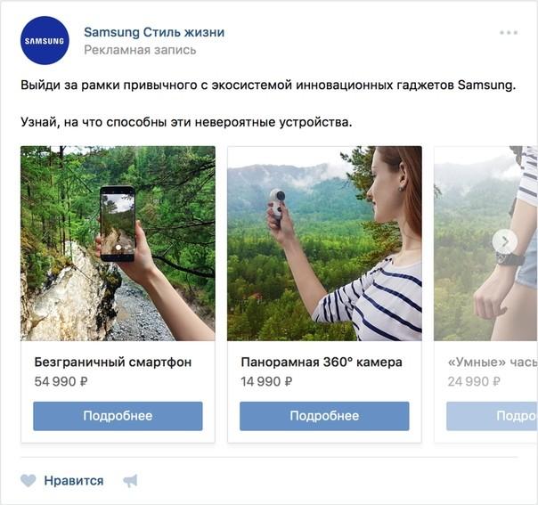 Во «ВКонтакте» появились рекламные «карусели» в новостной ленте