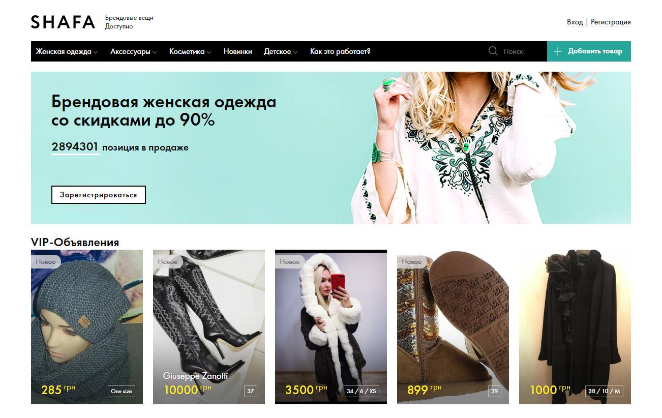 Shafa.ua: маркетплейс без кнопки купить