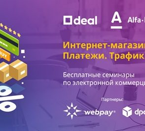 deal.by cеминар