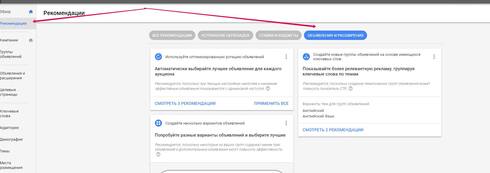 Новое в Google Adwords - фото 2