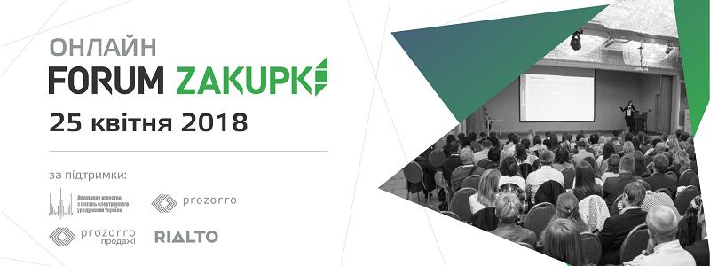 6 Forum Zakupki - баннер