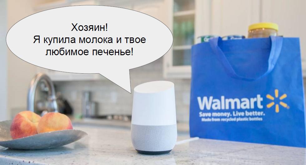 Интеграция товаров Walmart и домашней системы Google