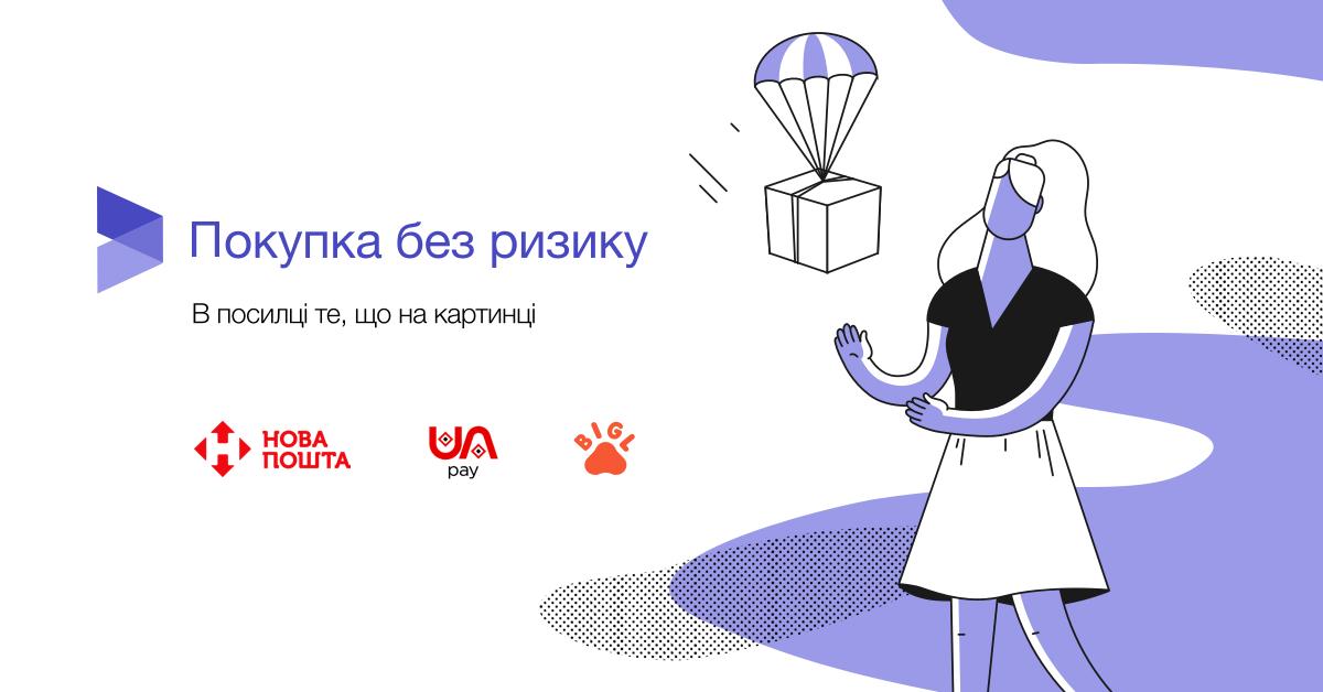 Bigl.ua запустил Покупку без риска - фото