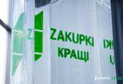 Премия Zakupki.Кращі - фото 2