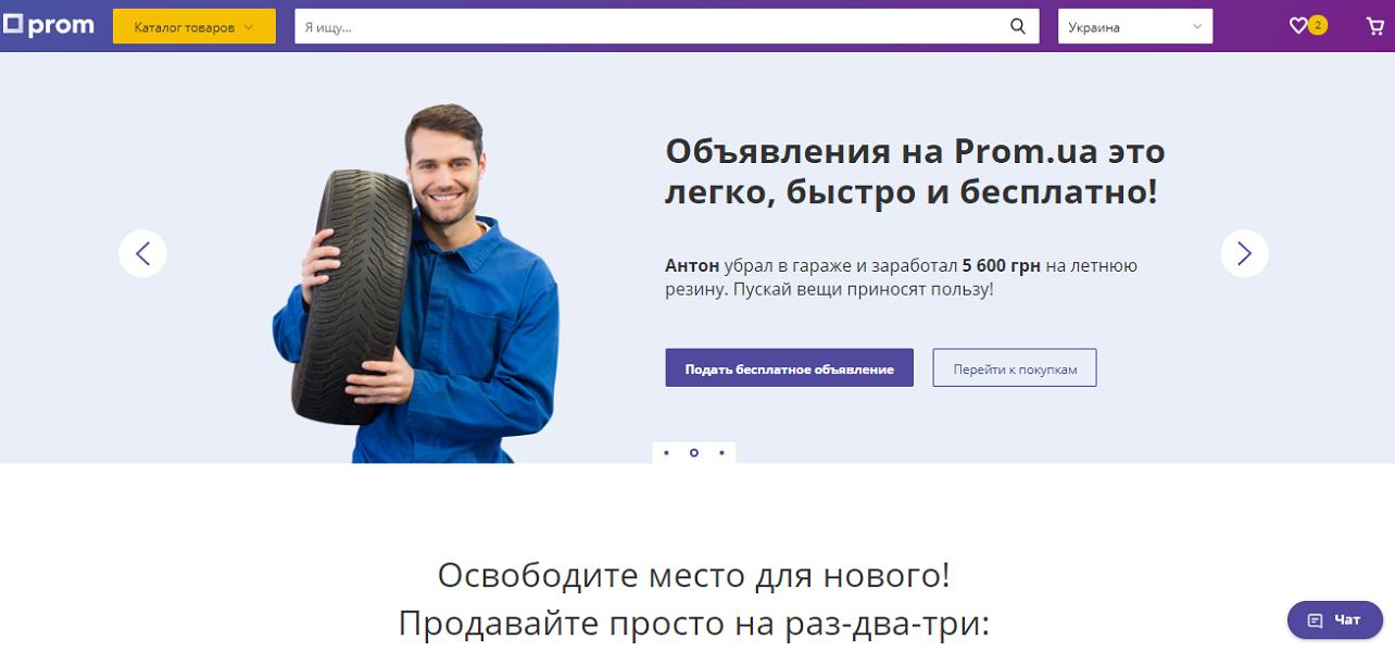 53e6191c577aa Зачем Prom.ua запустил частные объявления | EVO.Business