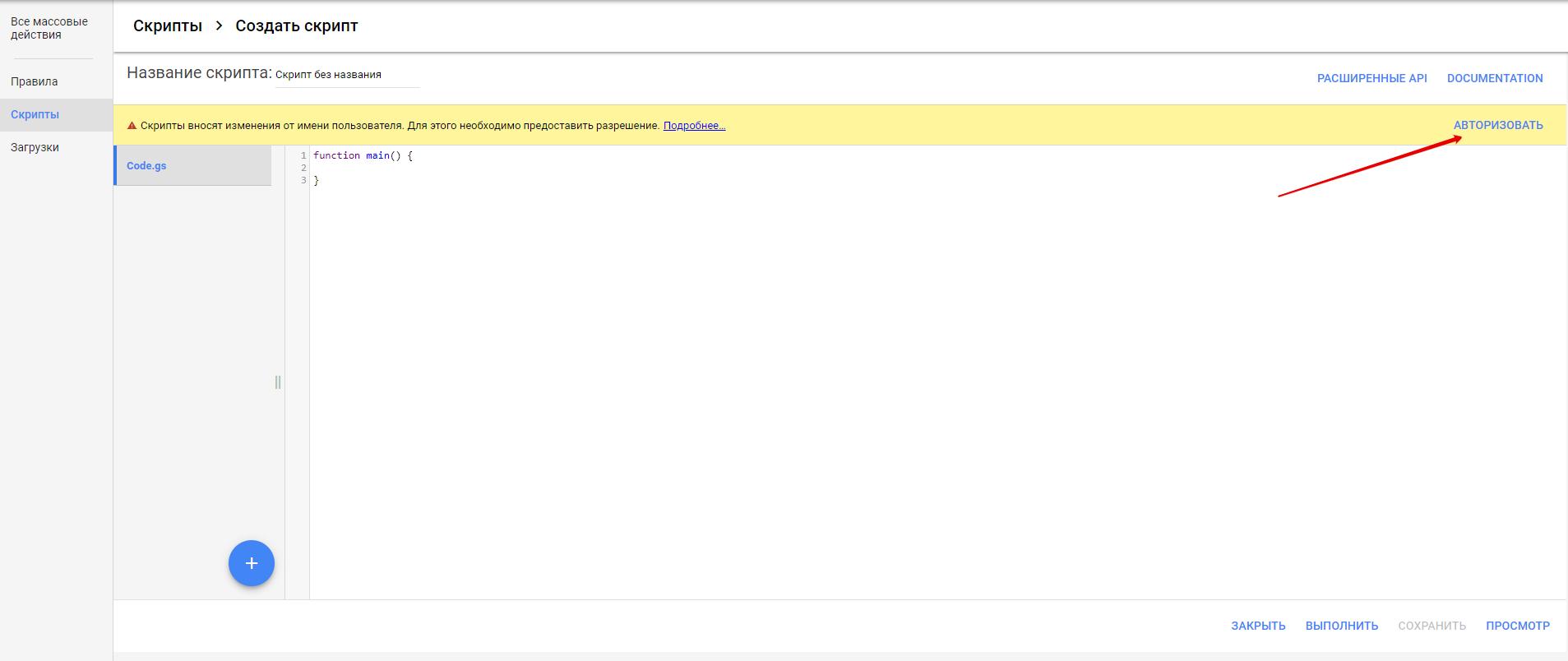 Как установить скрипты для Google Ads - фото 2