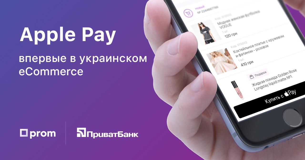 Apple Pay интегрирован в Prom Покупки - фото