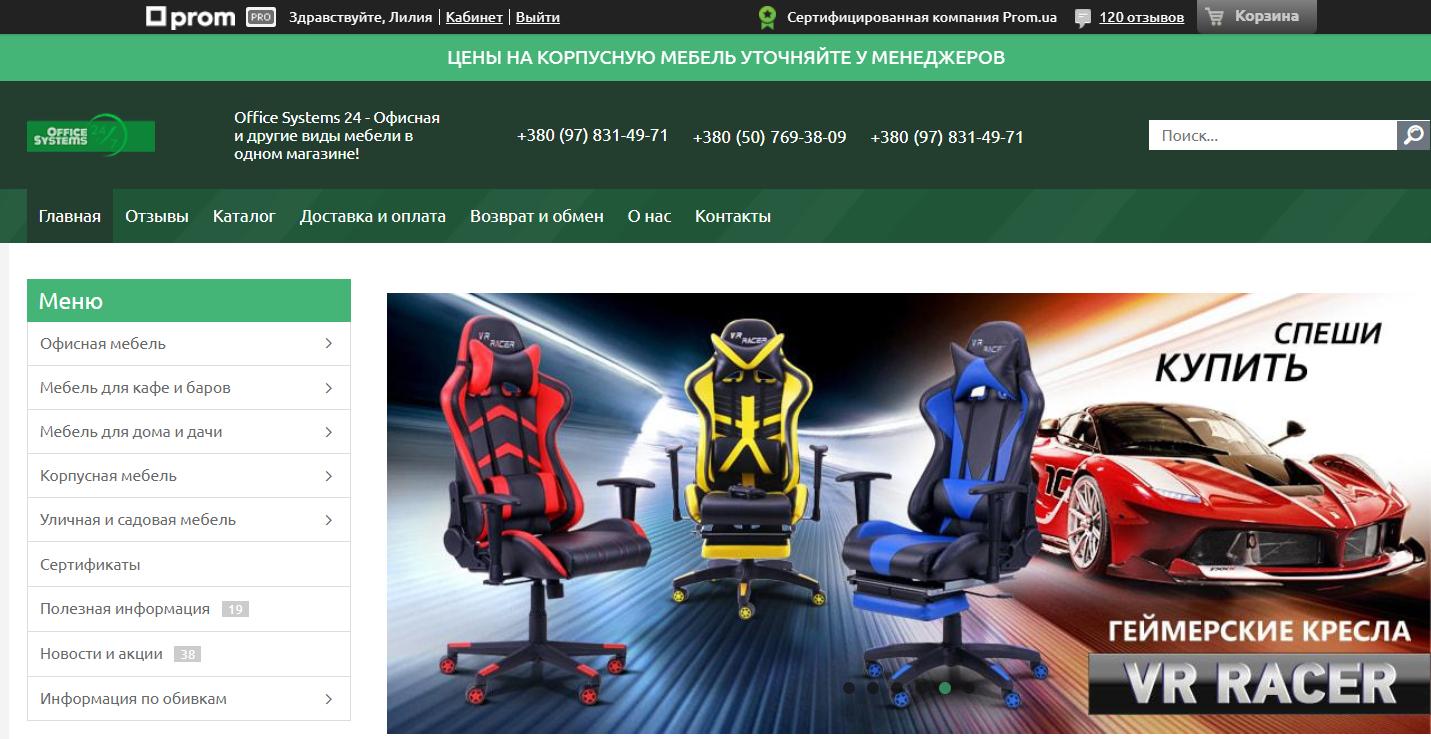 Кейс: интернет-магазин мебели - фото 3