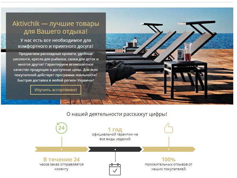 """Личный опыт: интернет-магазин """"Активчик"""" - фото"""