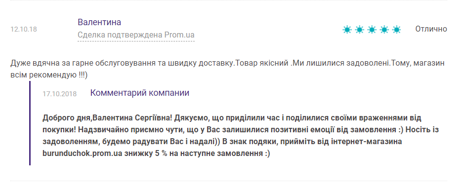 "Личный опыт: интернет-магазин ""Бурундучок"" - фото 2"
