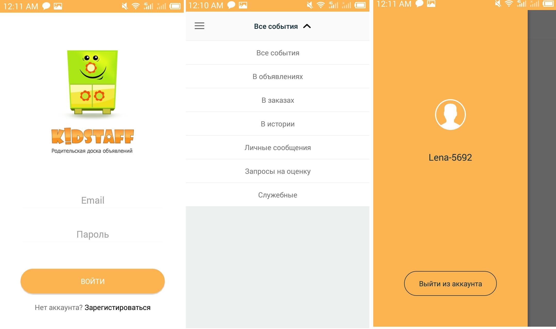 Мобильные приложения для шопинга  обзор   EVO.Business 6843f3be28a