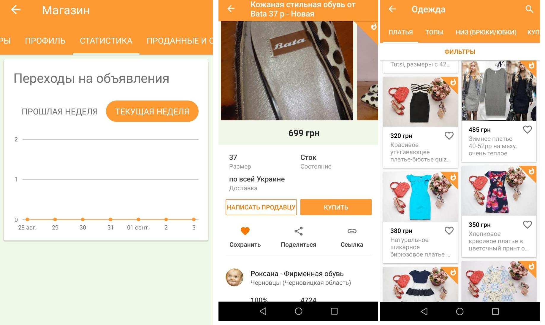 Мобильные приложения для шопинга: Kubok - фото