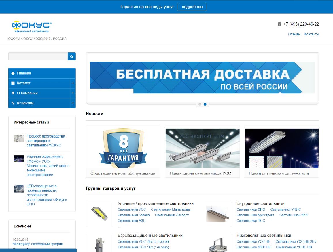 """Интернет-завод светильников """"Фокус"""""""