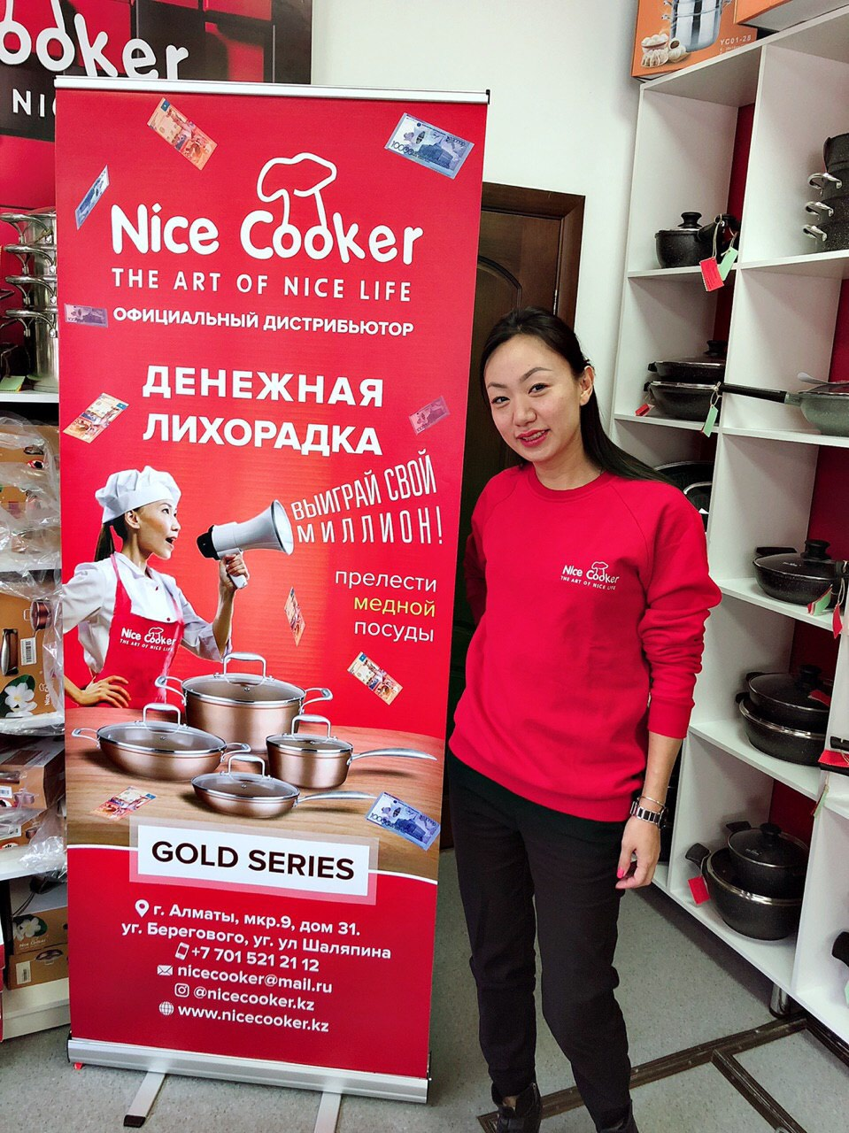 Noce Cooker - акции