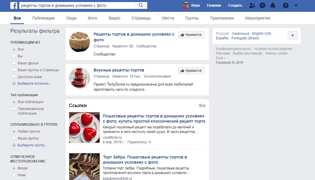 10 советов по SEO-оптимизации Facebook-страницы - фото 4