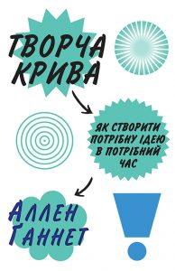 tvorcha_kryva