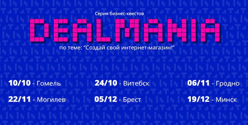 DEALMANIA — бизнес-квест для тех, кто хочет создать интернет-магазин