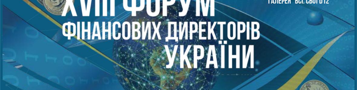 XVIII Форум Фінансових Директорів України
