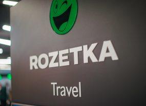Rozetka Travel