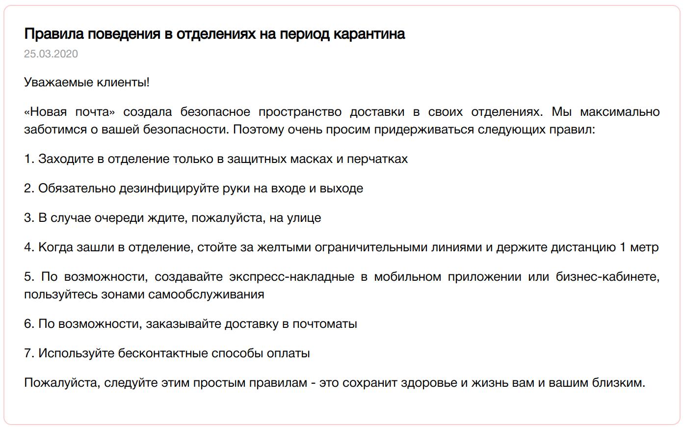 Как украинские логисты поддерживают безопасность в отделениях и при курьерской доставке во время карантина