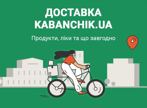 Доставка Kabanchik.ua: продукти, ліки, що завгодно