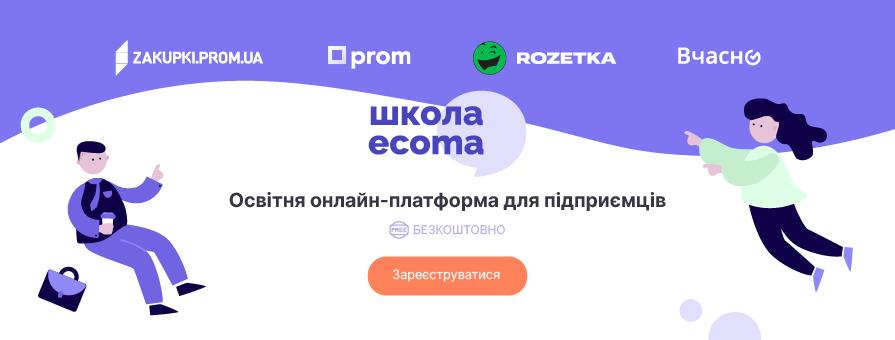 EVO та Rozetka запустили школу електронної комерції. Для кого вона та як проходитиме навчання