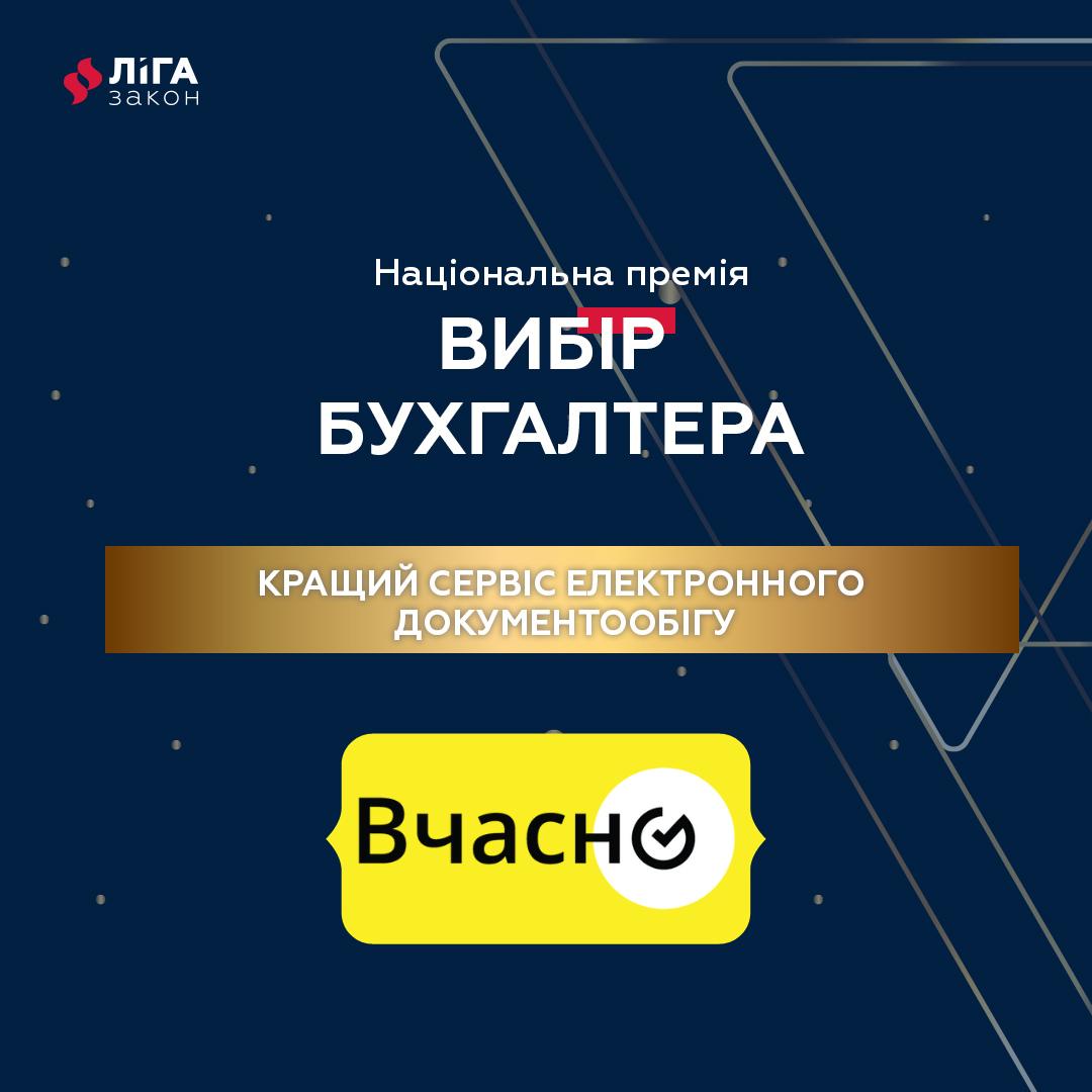 «Вчасно» визнали кращим сервісом електронного документообігу в Україні
