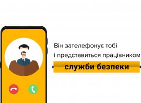 Советы по финансовой безопасности от Национального банка Украины