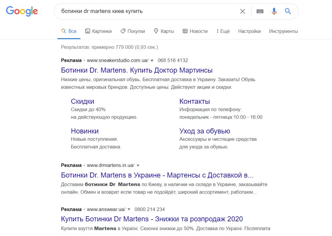 Выдача по запросу «ботинки dr marttns киев купить»
