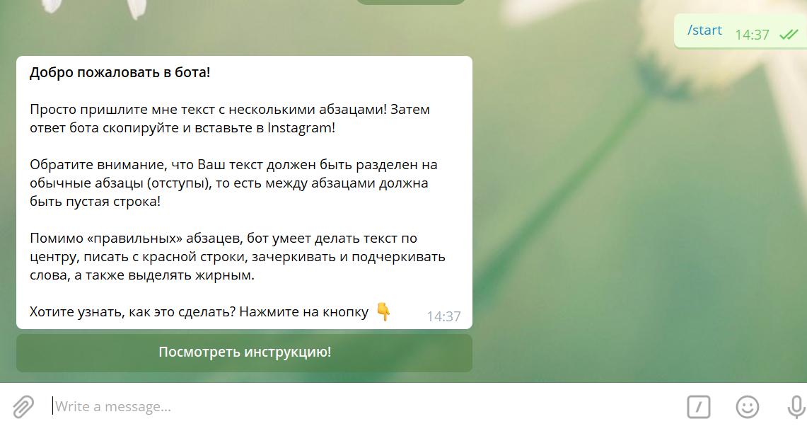 Text4Insta