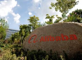 Alibaba на День холостяка