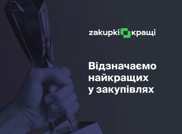 Премія Zakupki.Кращі 2021: як взяти участь