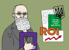 Що таке точка беззбитковості, ROI та ROMI